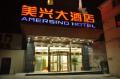 Amersino Hotel Shanghai